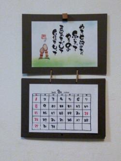 添付カレンダー2月