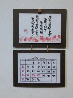 添付カレンダー3月