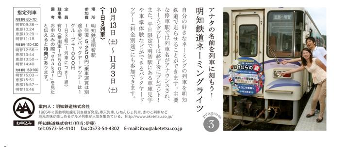 3明知鉄道