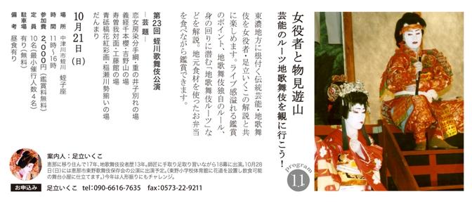 11地歌舞伎