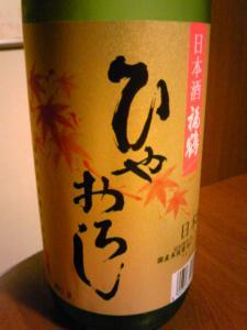 「福鶴 ひやおろし」福田酒造(平戸市)