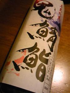 「鬼鯖鮨」三井楽水産(五島)