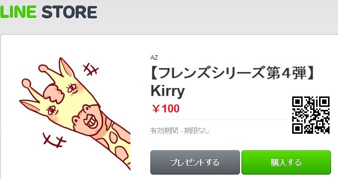 LINE_PR画像