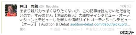 林田尚親のTwitter画像