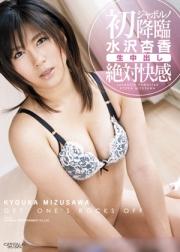 キャットウォーク ポイズン 72水沢杏香