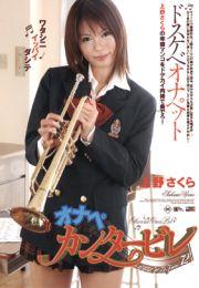 レッドホットジャム Vol.72上野さくら