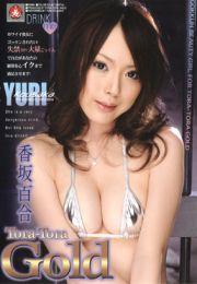 トラトラゴールド Vol.95香坂百合