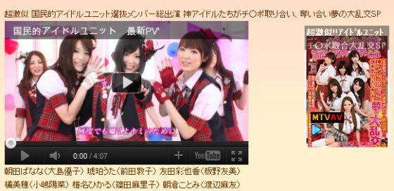 AKB48 チンポ争奪