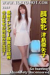餌食牝 k0256津島亜矢子