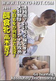 餌食牝 高木杏子k0549