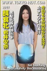 餌食牝 k0596 岩井安奈
