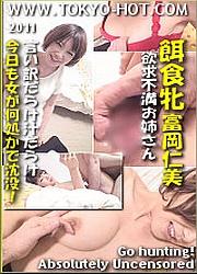 餌食牝 k0630 富岡仁美