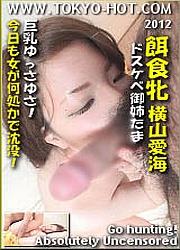 餌食牝 k0633 横山愛海