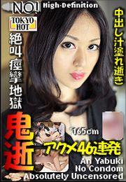 東京熱矢吹杏