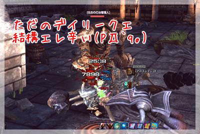 SS(TERA_ScreenShot_20120607_131934).png