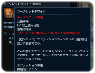SS(TERA_ScreenShot_20120627_171258).png
