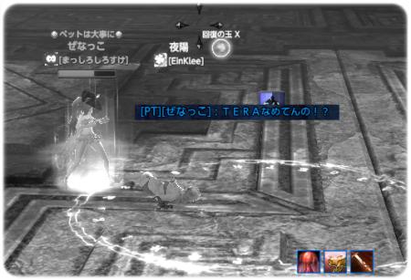 SS(TERA_ScreenShot_20120701_013300)2.png