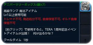 SS(TERA_ScreenShot_20120808_200412).png