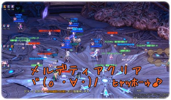 SS(TERA_ScreenShot_20120906_220700).jpg