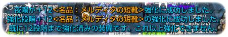 SS(TERA_ScreenShot_20121012_172157).png