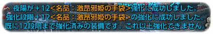 SS(TERA_ScreenShot_20121021_030536).png