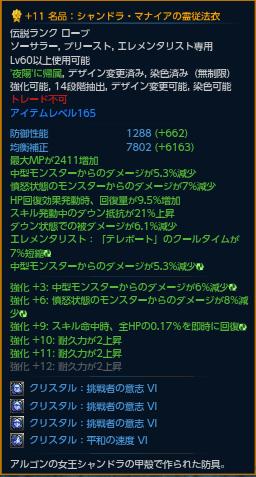 SS(TERA_ScreenShot_20121024_150707).png