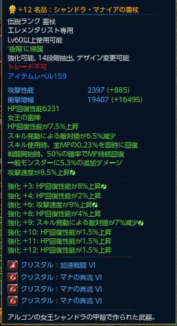 SS(TERA_ScreenShot_20121024_150716).png