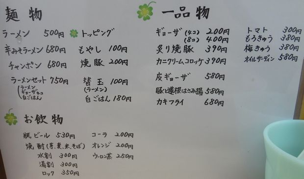 『よつば屋』メニュー(※2012年4月撮影)