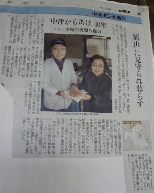 『森山からあげ店』店内壁に貼られていたお店の新聞記事(2012年4月27日撮影)