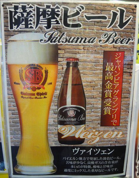 「九州地ビールフェア」(5)薩摩ビールの看板