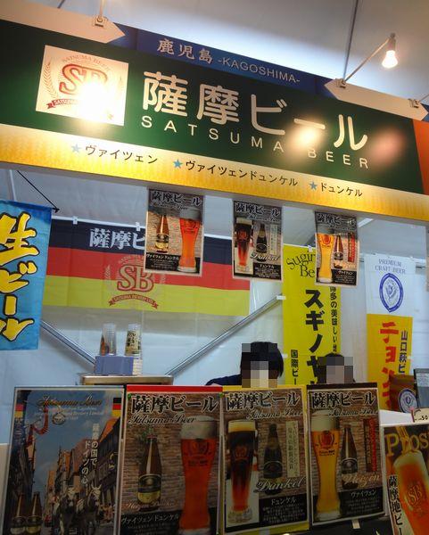 「九州地ビールフェア」(4)ビール販売ブース