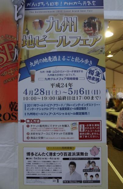 「九州地ビールフェア」(2)かんばん