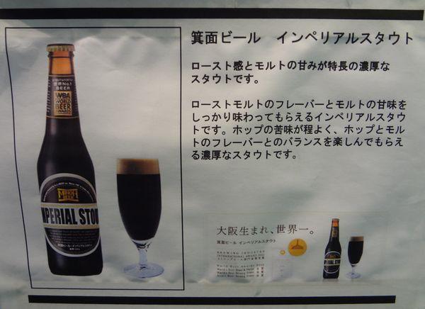 「九州地ビールフェア」(11)箕面ビール「スタウト」POP