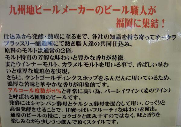 「九州地ビールフェア」(9)イベントオリジナルビール紹介・2