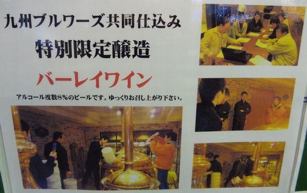 「九州地ビールフェア」(8)イベントオリジナルビール紹介・1