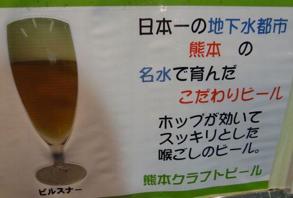 「九州地ビールフェア」(16)熊本クラフトビール「ピルスナー」POP