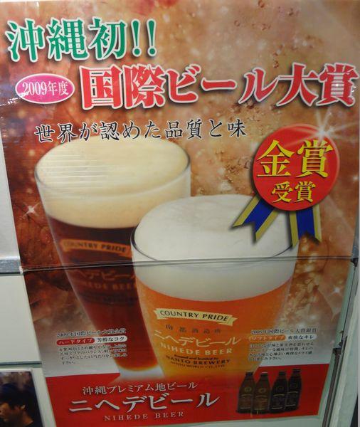 「九州地ビールフェア」(20)ニヘデビール「ニヘデビールソフト(ケルシュ)」