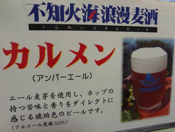 「九州地ビールフェア」(18)不知火浪漫麦酒「カルメン(アーバンエール)」POP