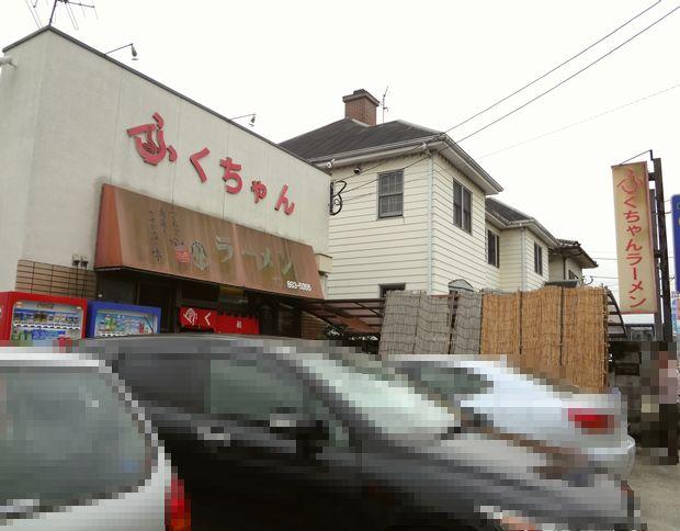 『ふくちゃんラーメン 田隈本店』外観
