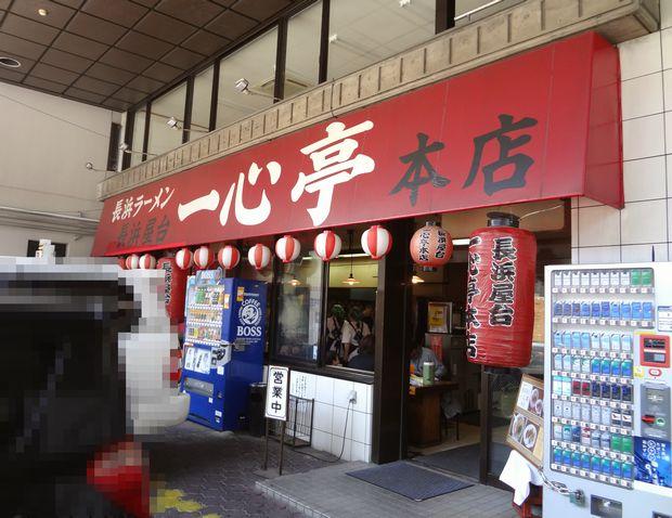 『長浜屋台 一心亭 本店』外観