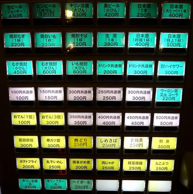 『立ち飲み 角屋』券売機(2012年5月撮影)