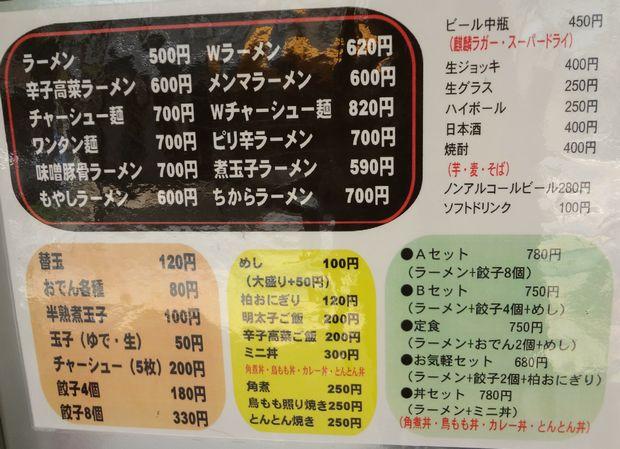 『しばらく 西新店』メニュー(2012年5月撮影)