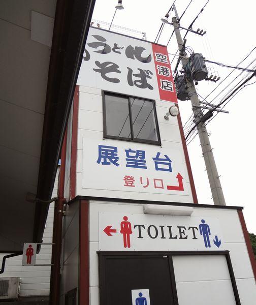『牧のうどん 空港店』店舗脇トイレの上に、展望台が