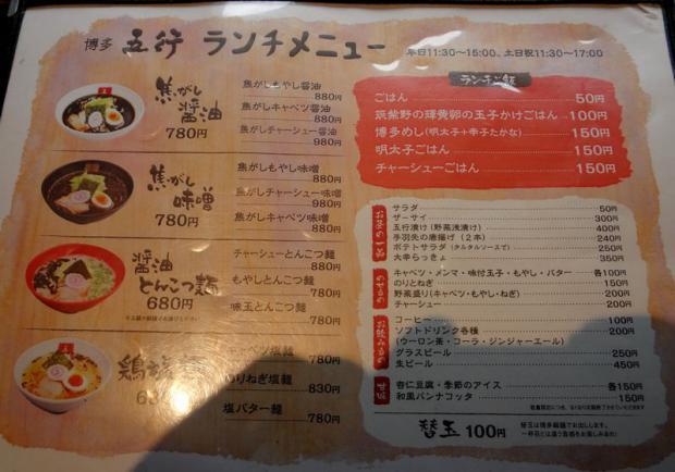 『博多 五行』ランチメニュー(2012年5月30日・閉店1日前に撮影)