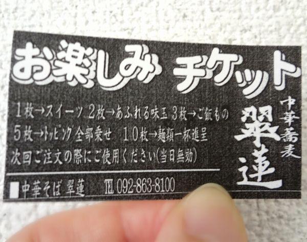 『中華蕎麦 翠蓮』一人一枚もらえる「お楽しみチケット」