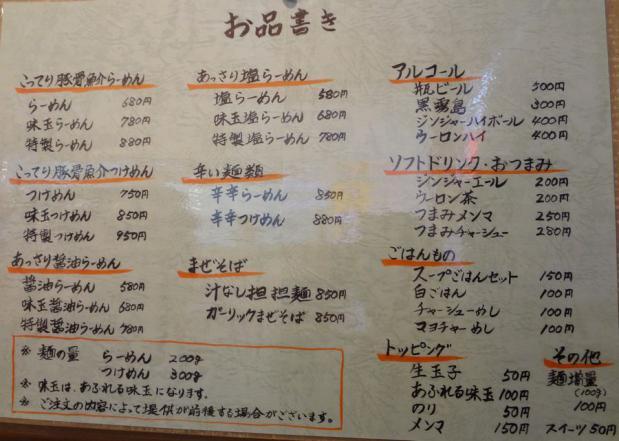 『中華蕎麦 翠蓮』メニュー(2012年6月3日撮影)