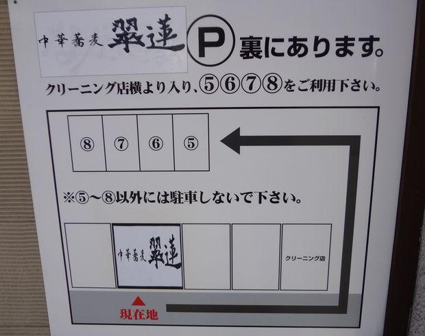 『中華蕎麦 翠蓮』駐車場案内のPOP