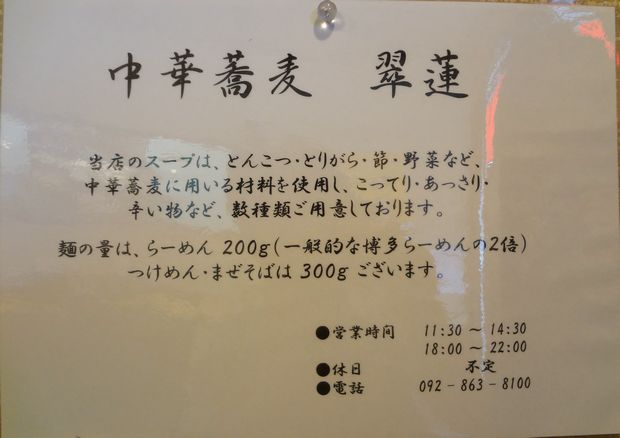 『中華蕎麦 翠蓮』営業案内のPOP(2012年6月3日撮影)