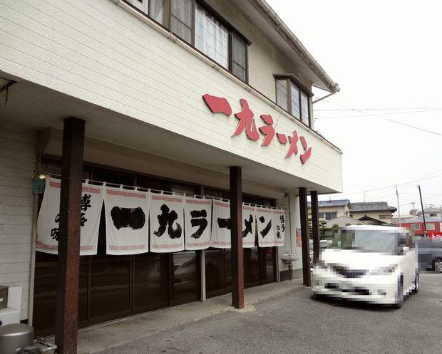 『一九ラーメン 老司店』ワンタン麺(外観)
