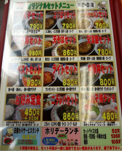 『餃子の王将 原店』原店オリジナルセットメニュー(2012年6月撮影)